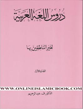 Duroos Al-Arabiya Vol (1) Juzz Awal
