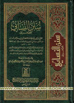Sunan Nasai (Arabic Only)