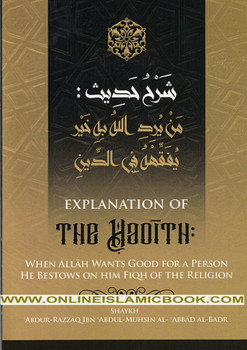 Explanation Of The Hadith: When Allah Wants Good For A Person He Bestows On Him Fiqh Of The Religion