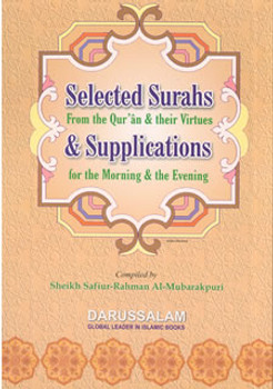 Selected Surahs & Supplications for the Morning & Evening
