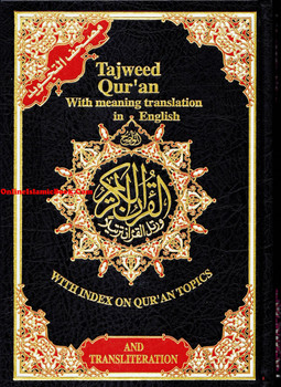 Tajweed Quran with English & Transliteration