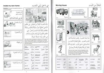 Gateway To Arabic : Extension Book 1