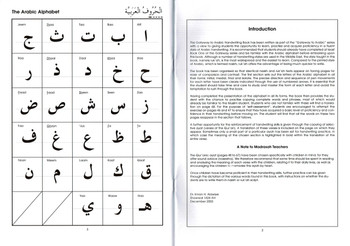 Gateway To Arabic : Handwriting Book