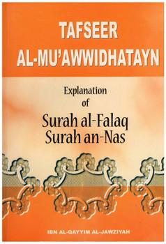 Tafseer Al Muawwidhatayn Explanation of Surah al Falaq & Surah an Nas