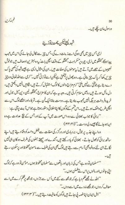 Gham Na Karain (Urdu Language) (Dont Be Sad)