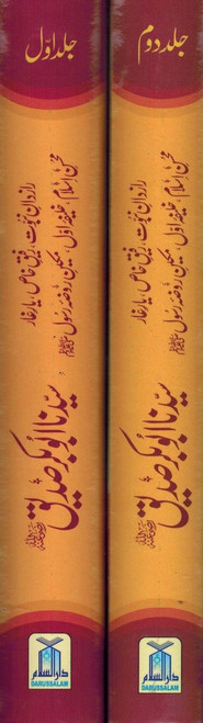 Sayedina Abu Bakr Siddique (R) 2 Vol Set (Urdu)