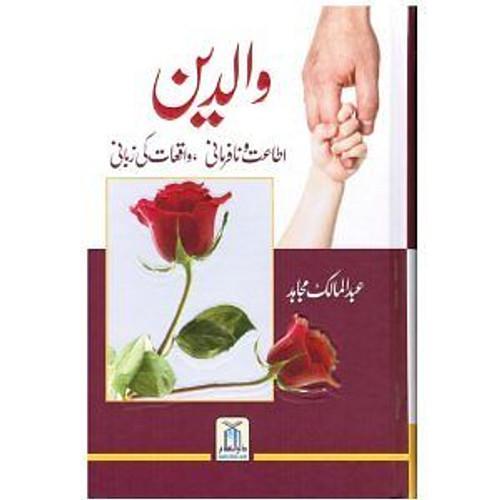 Parents (Waaledain) (Urdu Language)