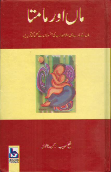 Maa Or Maamta ( Urdu Language )
