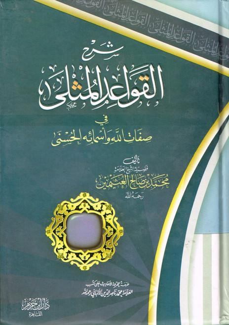 Sharh Al Qawaid Al Muthala (Arabic Only) (BEAUTIFUL NAMES & ATTRIBUTES OF ALLAH) Sharh Al Qawaid Al Muthala (Arabic Only)
