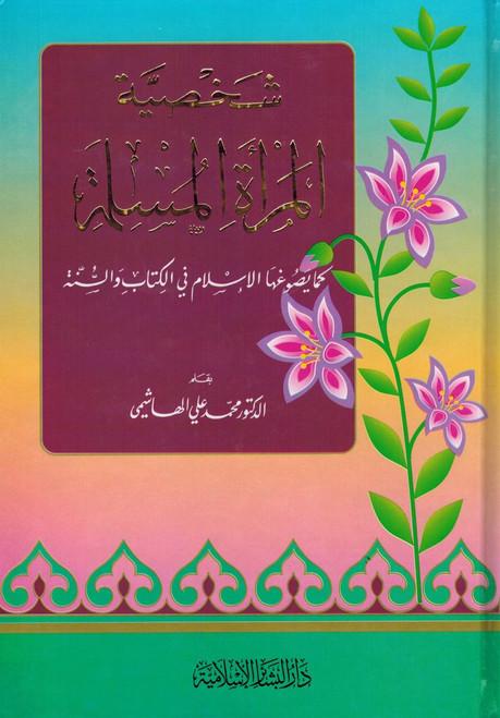 Al Marrat Al Muslimah ( Ideal Muslimah ) ( Arabic Only )