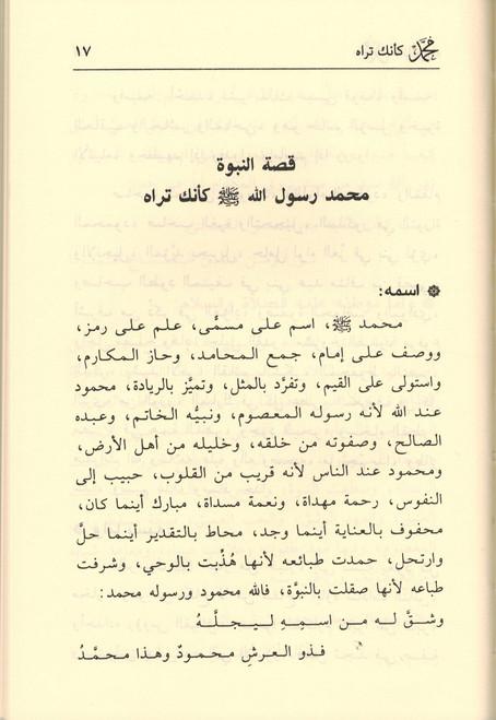 Aaizz Al Qarinii ( Arabic Only )