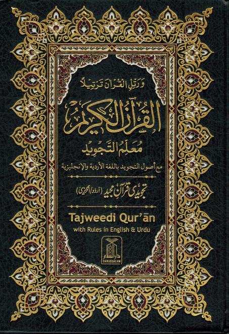Tajweed Quran persian, Urdu & Southafrican Script with 16 Lines