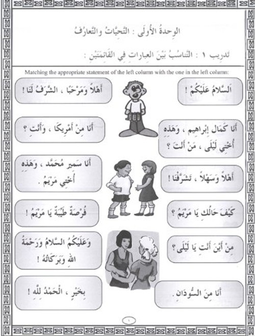 IQRA' Arabic Reader 3 Workbook (New)