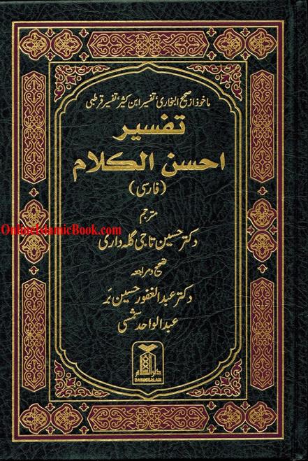 Quran In Farsi Language (Tafseer Ahsan-ul-kalam) Arabic To Farsi language Translation with Tafseer