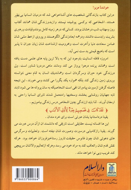 Stories of the Prophets Persian Language
