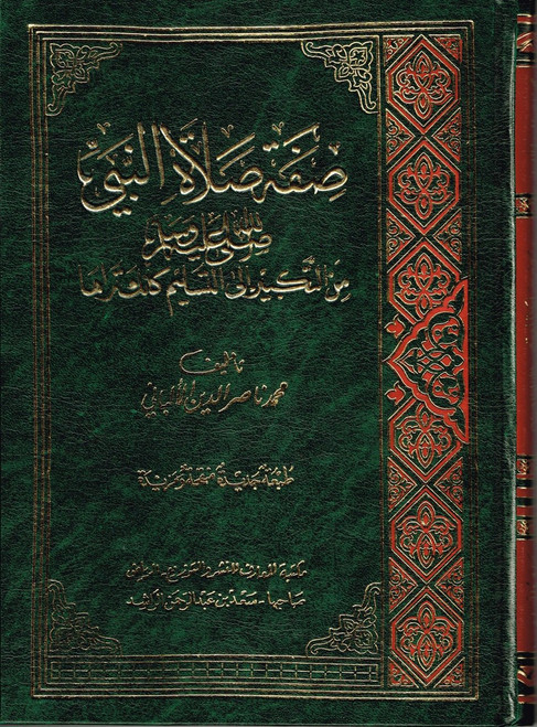 Sifat Salat Un-nabi Arabic (Prophets Prayer Described)