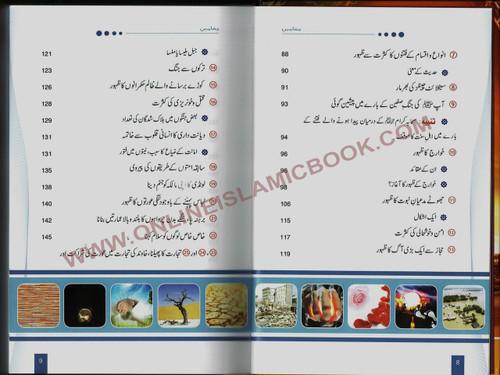 Urdu: Jab Duniya Reza Reza ho Jay Gi (End of The world)