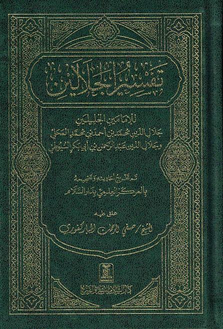 ARABIC : TAFSIR AL-JALALYN - SMALL SIZE