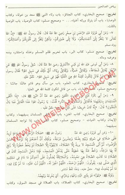 Riyad us-Saliheen Arabic Only