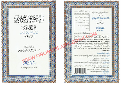 The Obvious Tajweed Qur'an Large