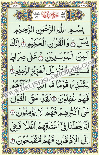 Sura Yaseen Medium Size (large Words )Persian ,Pakistani ,Indian Script
