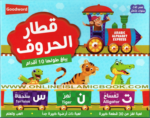 Arabic Alphabet Express (10 feet long floor puzzle)