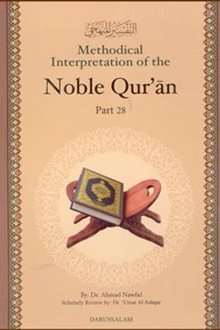Methodical Interpretation of the Noble Quran Part-28