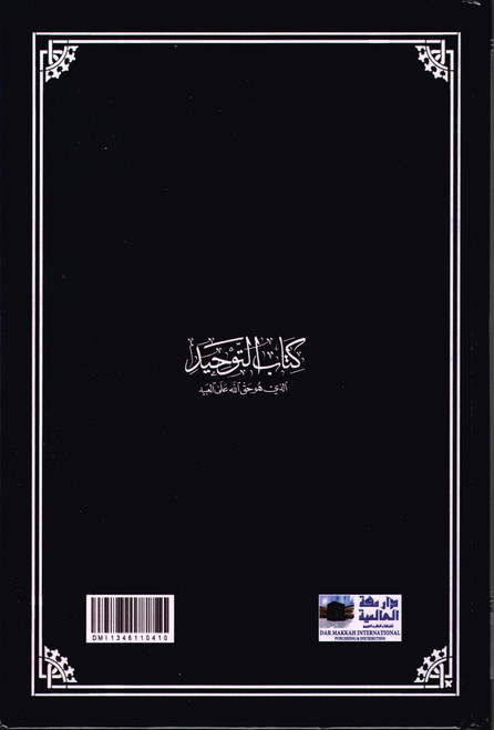 Kitab At-tawhid