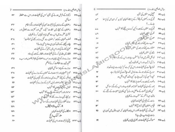 Riyad-us-Saliheen 2 Vol Set with Commentary (Urdu)