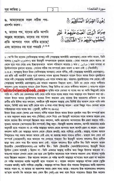 Quran In Bengali Language ( Arabic To Bengali Translation With Tafseer)