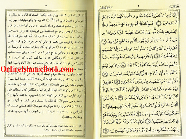 Quran In Farsi Language (Tafseer Ahsan-ul-kalam) Arabic To Farsi language Translation with Tafseer