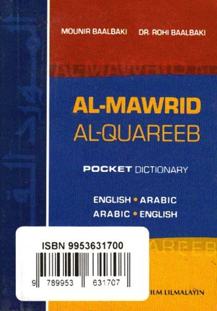 Al-Mawrid Al-Qareeb, A Pocket Arabic-English and English-Arabic Dictionary المورد القريب مزدوج
