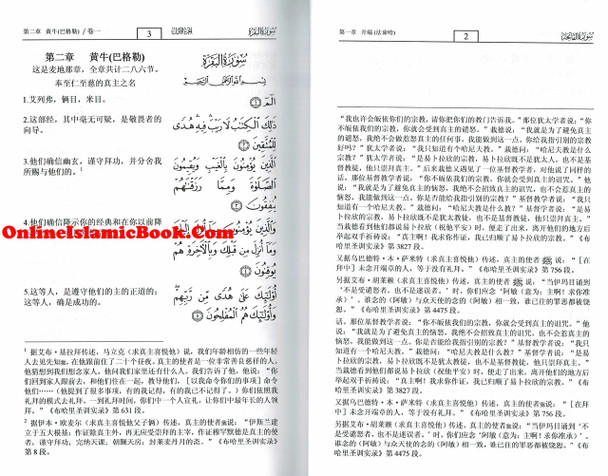Noble Quran Chineese (Arabic to Chinese Langugage Translation)