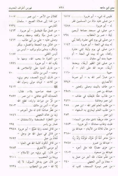 Sunan Ibn Majah (Arabic Only)