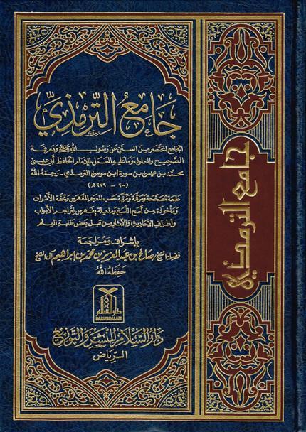 Jame ul tirmizi (Arabic Only)