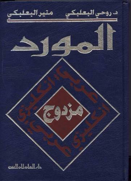 Al Mawrid Dictionary English-Arabic and Arabic-English (Arabic Edition)