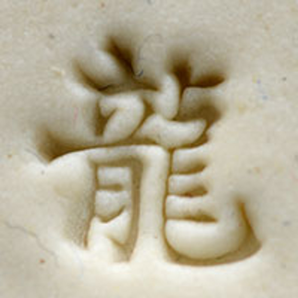 Kor Tools Chinese Character for Dragon Stamp