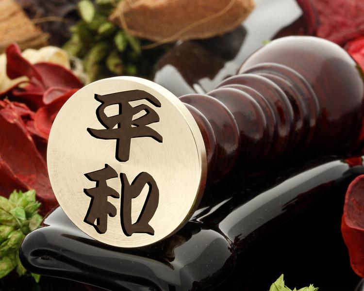 Kanji Peace Wax Seal