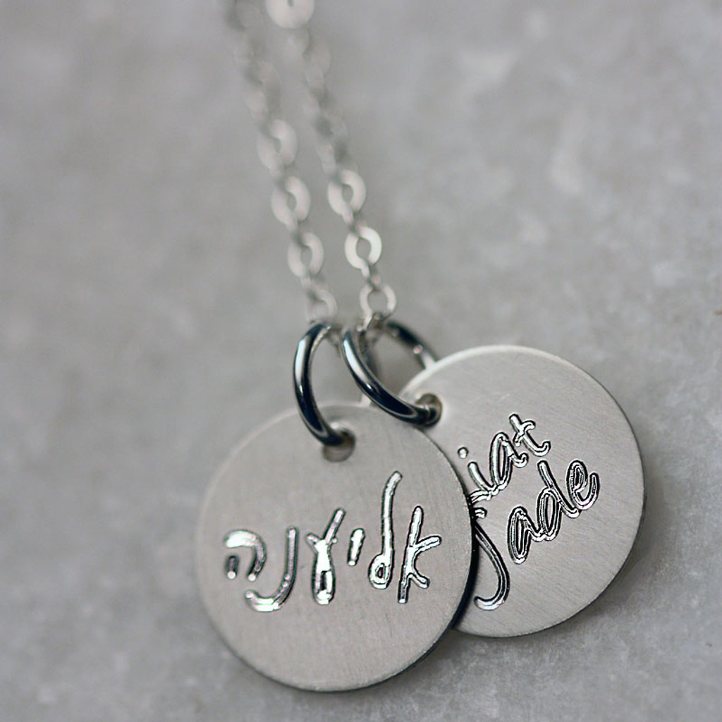 Hebrew/English Reversible Name Necklace