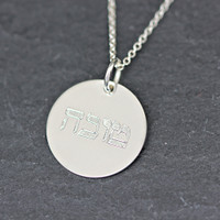 """Hebrew Name Necklace. 5/8"""" Disc. Classic Font."""