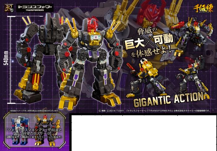 "Transformers Gigantic Megazaraku Black (Scorponok) 22"" Figure"