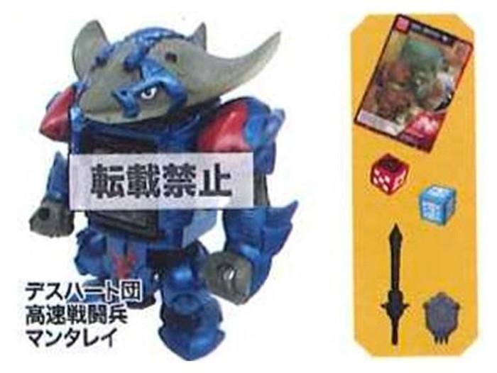 BS-37 Beast Fight Collection Mantarei