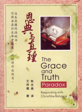 grace-truth-chinese-simplified.jpg