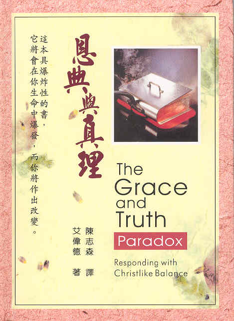 grace-truth-chinese-traditional.jpg