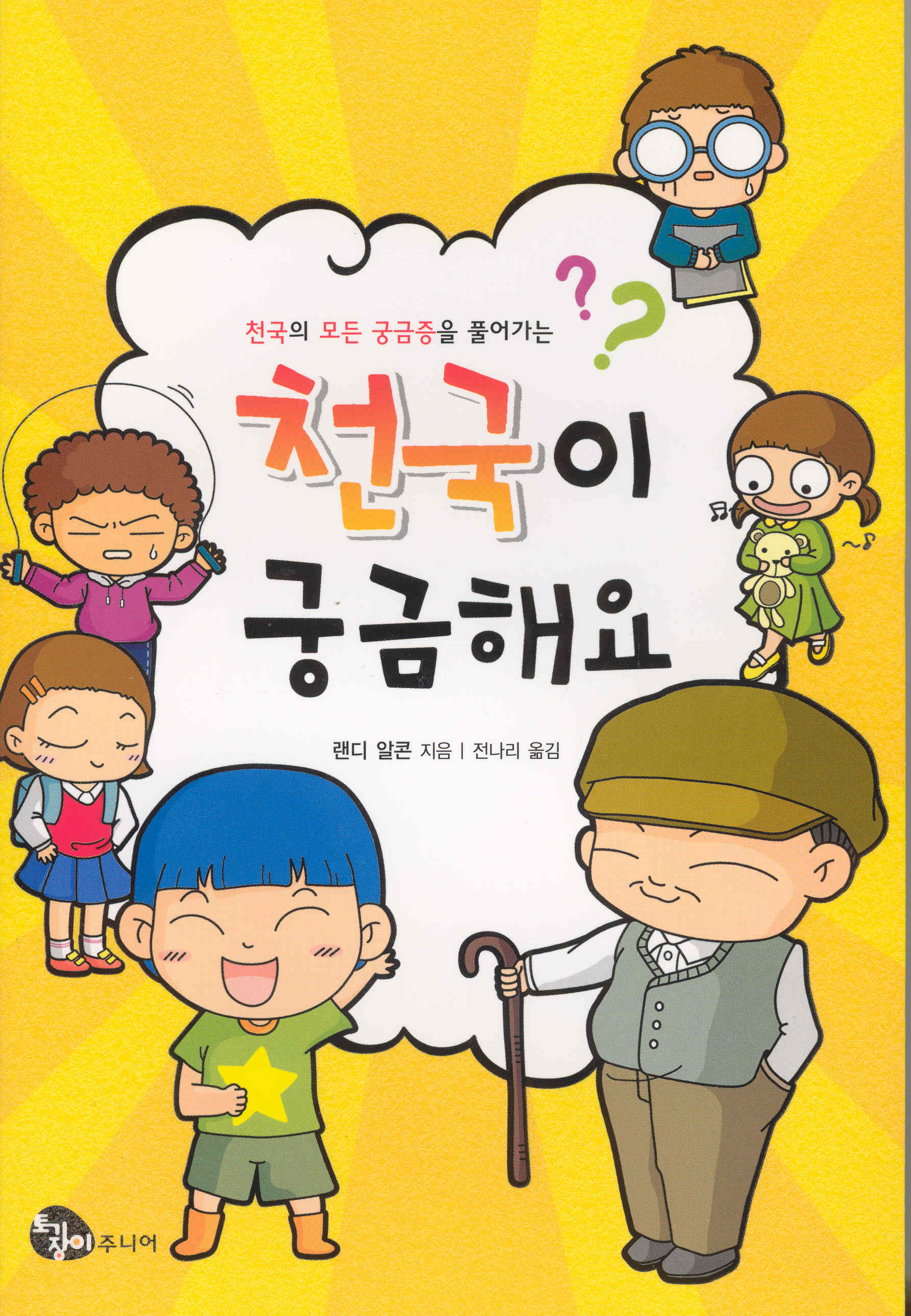 heaven-for-kids-korean.jpg