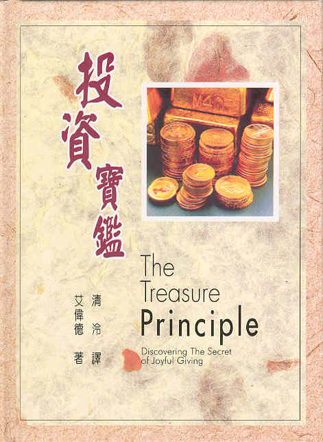 treasure-principle-chinese.jpg