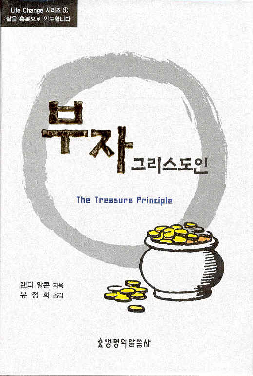 treasure-principle-korean.jpg