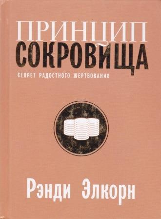 treasure-principle-russian.jpg