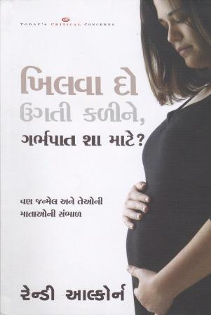 why-prolife-gujarati.jpg