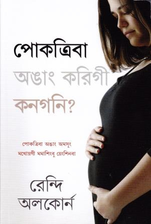 why-prolife-manipuri.jpg